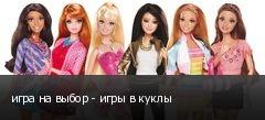 игра на выбор - игры в куклы