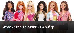 играть в игры с куклами на выбор