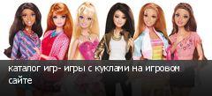 каталог игр- игры с куклами на игровом сайте