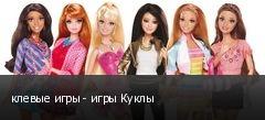 клевые игры - игры Куклы
