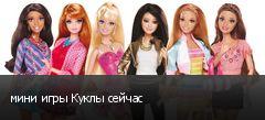 мини игры Куклы сейчас