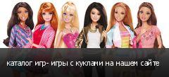 каталог игр- игры с куклами на нашем сайте