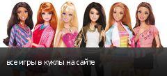 все игры в куклы на сайте