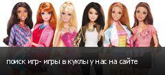 поиск игр- игры в куклы у нас на сайте