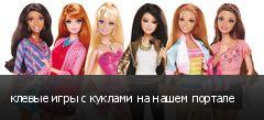 клевые игры с куклами на нашем портале