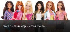 сайт онлайн игр - игры Куклы