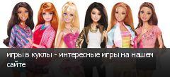 игры в куклы - интересные игры на нашем сайте