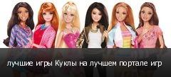 лучшие игры Куклы на лучшем портале игр