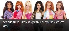 бесплатные игры в куклы на лучшем сайте игр