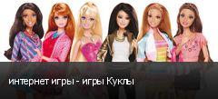 интернет игры - игры Куклы