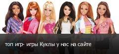 топ игр- игры Куклы у нас на сайте