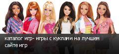 каталог игр- игры с куклами на лучшем сайте игр