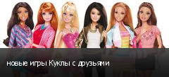 новые игры Куклы с друзьями