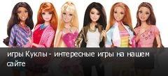 игры Куклы - интересные игры на нашем сайте