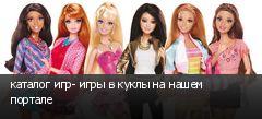 каталог игр- игры в куклы на нашем портале
