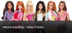 игра на выбор - игры Куклы