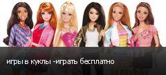 игры в куклы -играть бесплатно