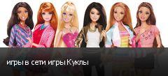 игры в сети игры Куклы