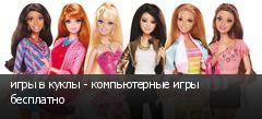 игры в куклы - компьютерные игры бесплатно