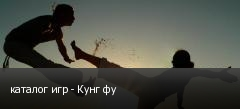 каталог игр - Кунг фу