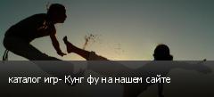каталог игр- Кунг фу на нашем сайте