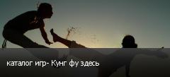 каталог игр- Кунг фу здесь