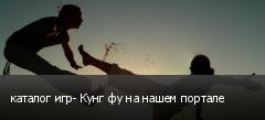 каталог игр- Кунг фу на нашем портале