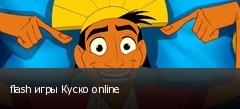 flash игры Куско online