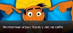 бесплатные игры с Куско у нас на сайте
