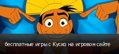 бесплатные игры с Куско на игровом сайте