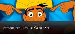 каталог игр- игры с Куско здесь