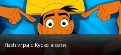 flash игры с Куско в сети