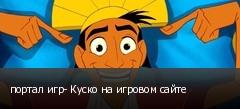 портал игр- Куско на игровом сайте