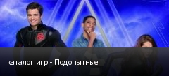 каталог игр - Подопытные