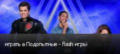 играть в Подопытные - flash игры