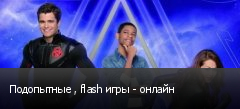Подопытные , flash игры - онлайн