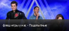 флеш игры у нас - Подопытные