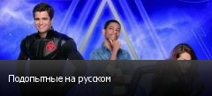 Подопытные на русском