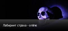 �������� ������ - online