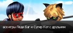 все игры Леди Баг и Супер Кот с друзьями