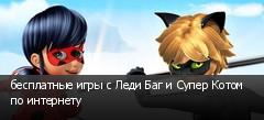 бесплатные игры с Леди Баг и Супер Котом по интернету