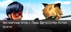 бесплатные игры с Леди Баг и Супер Котом в сети