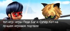 топ игр- игры Леди Баг и Супер Кот на лучшем игровом портале