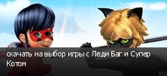 скачать на выбор игры с Леди Баг и Супер Котом