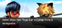 мини игры про Леди Баг и Супер Кота в интернете