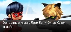 бесплатные игры с Леди Баг и Супер Котом онлайн