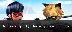 flash игры про Леди Баг и Супер Кота в сети