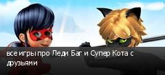 все игры про Леди Баг и Супер Кота с друзьями
