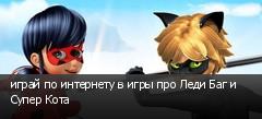 играй по интернету в игры про Леди Баг и Супер Кота