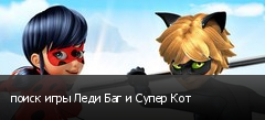 поиск игры Леди Баг и Супер Кот